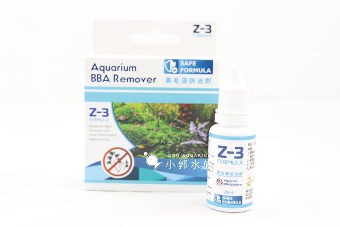 小郭水族-淞亮【Z3 黑毛藻防治劑 20ml】除黑毛藻、刷狀藻、絲狀藻、褐藻、藍綠藻