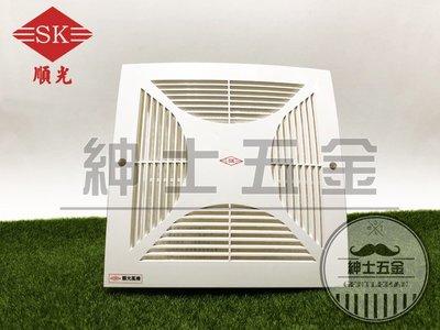 【紳士五金】❤️家用熱銷款❤️順光牌 SWF-15 220V 浴室通風扇 換氣扇 超靜音通風扇 排風扇 附濾網 台灣製造