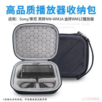 適用索尼SONY黑磚NW-WM1A收納盒金磚WM1Z播放器收納包便攜耳機包【每個項目價錢不同】