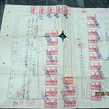 早期文獻 民國66年 土地買賣所有權轉移契約書 大面額印花 一大片