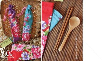 【篁城竹藝:環保筷兩件組】台灣製作〔客家花布-小款〕伴手禮、禮品、環保餐具組、婚禮小物