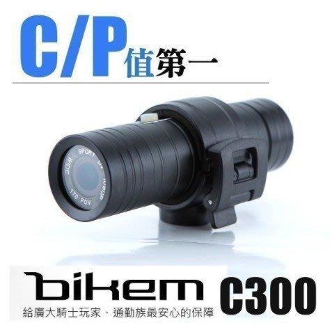【3.5小時電力-現貨】C300 防水 行車紀錄器  記錄器 自行車 機車 安全帽 運動 攝影機 非SJ2000