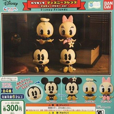 BANDAI 日版 轉蛋 扭蛋 造型扭蛋 轉蛋好朋友 迪士尼 復古配色 古典 米其 米妮 唐老鴨 黛西 全4款 整套販售