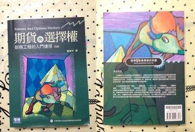 期貨與選擇權(4版)  謝劍平著 智勝出版 ISBN:9789577297723 附CD