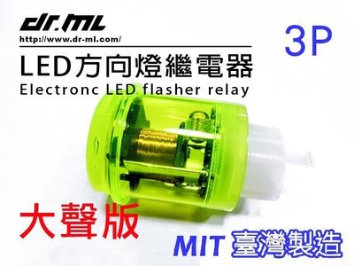 【駒典科技】3P 大聲版LED方向燈繼電器 機車繼電器 數位防快閃 LED電阻 3P、2P 馬蹄聲