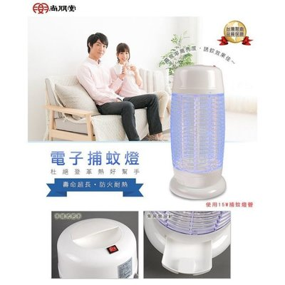 【台北實體店面】 尚朋堂15瓦SET-2115電子捕蚊燈
