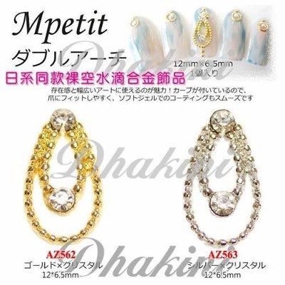 AZ562-563《日系同款裸空水滴合金飾品》~日本流行美甲產品~CLOU同款美甲貼鑽飾品喔