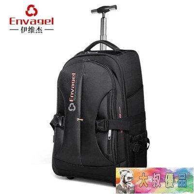 伊維杰大容量雙肩背包手提袋商務登機男女旅游行李袋拉桿包旅行包MBS【大叔優品】