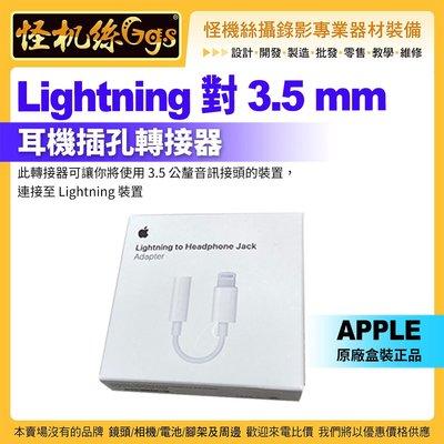 一次刷 怪機絲 Lightning 對 3.5mm 耳機插孔轉接器 Apple蘋果原廠3.5mm 耳機轉接線