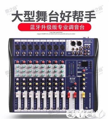 調音台 專業大功率航空箱調音台帶功放一體機藍芽數字編組舞台音響套裝