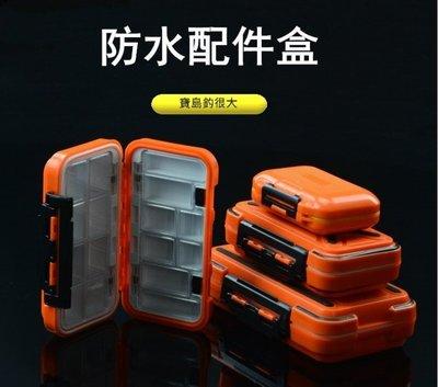 【寶島釣很大】零件盒 中號16cm 磯釣 防水 工具盒 配件盒 可變空間