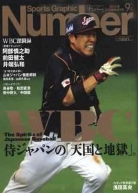 Sports Graphic Number運動專刊:WBC 特集  世界棒球經典賽  鈴木一朗  達比修有