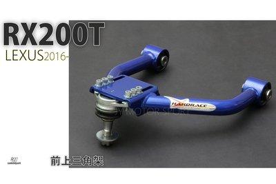 小傑車燈精品--全新 LEXUS RX200T 專用 HARDRACE 前 上 三角架 前上三角台 編號 7229