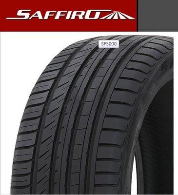 【彰化小佳輪胎】美國品牌 薩瑞德 SAFFIRO SF5000 225/ 40-18 不對襯胎紋設計 抓地力極佳 彰化縣