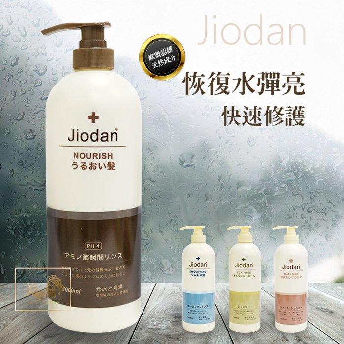 【美髮舖】Jiodan   柔順染燙護色茶樹咖啡因洗髮精 清潔毛髮頭皮 清涼舒爽 自然蓬鬆1000ml