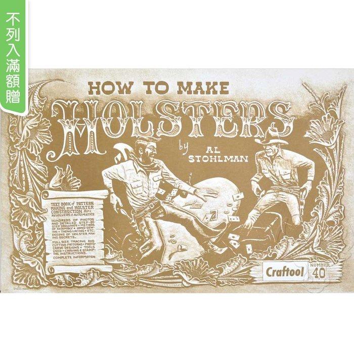 ☆ 匠心 手工皮雕 ☆ How To Make Holsters 唐草書-槍套系列 (MA018) /皮革 書 手縫 唐