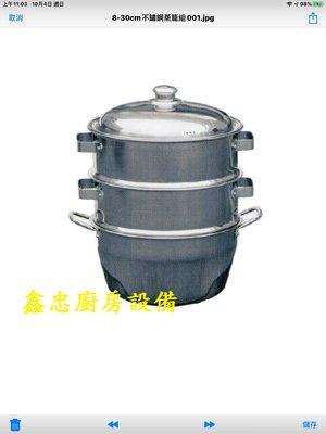 鑫忠廚房設備-餐飲設備:全新30cm不鏽鋼蒸籠組-賣場有工作檯-水槽-快速爐-西餐爐-烤箱-冰箱-電磁爐-西餐爐
