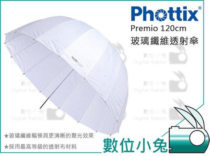 數位小兔【Phottix Premio 120cm 玻璃纖維 透射傘】 47吋 16根玻纖骨架 深弧度 公司貨 透射傘
