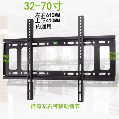 『9527戶外』32-70吋固定式 加厚通用小米樂視KKTV創維康佳海信長虹LG液晶電視機掛架壁掛
