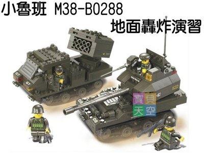 ◎寶貝天空◎【小魯班 M38-B0288 地面轟炸演習】389PCS,軍事系列,可與LEGO樂高積木組合玩