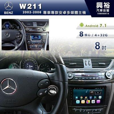 ☆興裕☆【專車專款】2002~08年 Benz W211專用8吋螢幕安卓多媒體主機*藍芽+導航+安卓*8核心4+32G