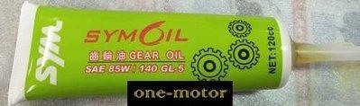 新北市泰山區《one-motor》 三陽 原廠齒輪油 原廠 齒輪油 85W-140 120CC 120 CC SYM