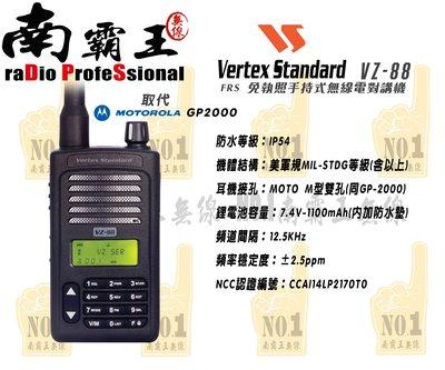 ~No1 南霸王無線~MOTOROLA 入主 Verter Standard VZ-88 免執照對講機 最新力作系出名門