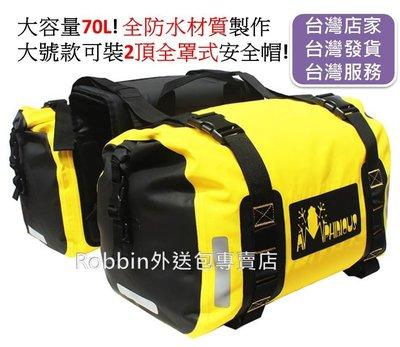 [大容量防水材質]機車側包,機車檔車重機,行李箱,側箱邊箱,馬鞍袋,馬鞍包 ,露營包環島包,行李包,掛包,側袋,邊袋邊包