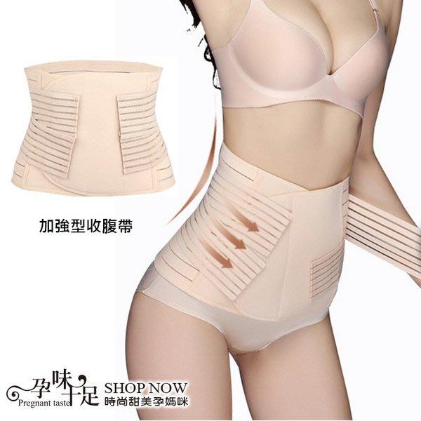 現+預 調整塑形孕婦產後加強版收腹帶 三色【CTH090620】孕味十足。孕婦裝