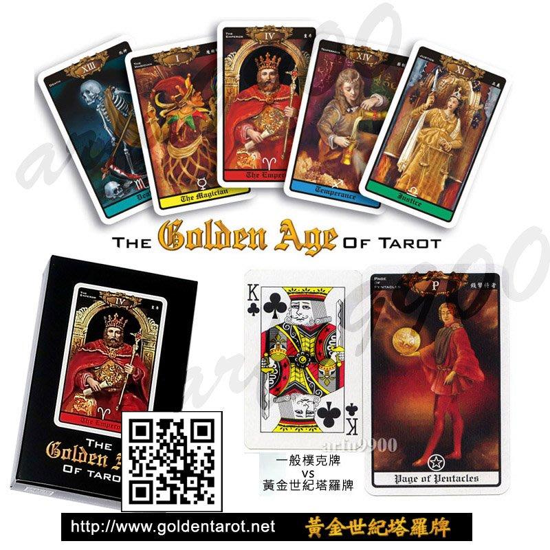 【正版】黃金世紀塔羅牌 the golden age of tarot - 2019