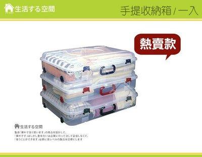 【生活空間】HK420手提式整理箱//收納箱/置物櫃/收納櫃/換季收納/日系床下收納/外出收納/雜物收納/3入組免運