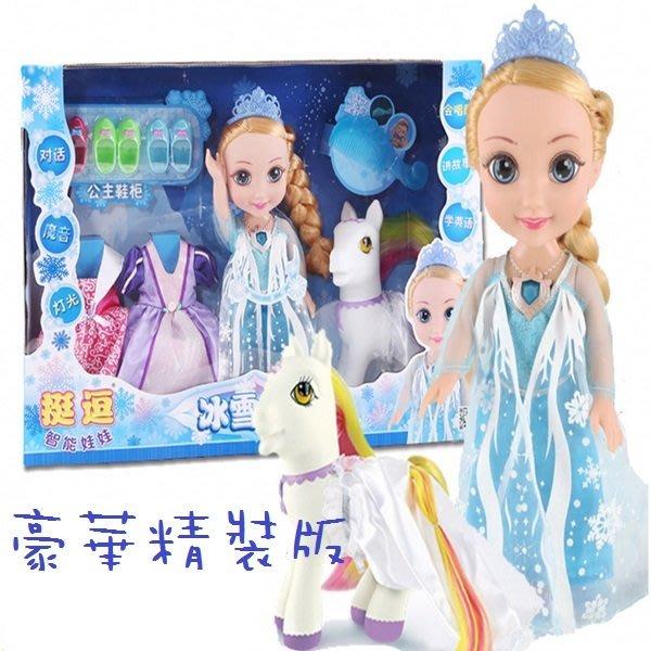 冰雪公主智能對話娃娃豪華精裝版~有小白馬+2套衣服~語音對話~會唱歌~魔音功能~會講故事~超多功能◎童心玩具1館◎