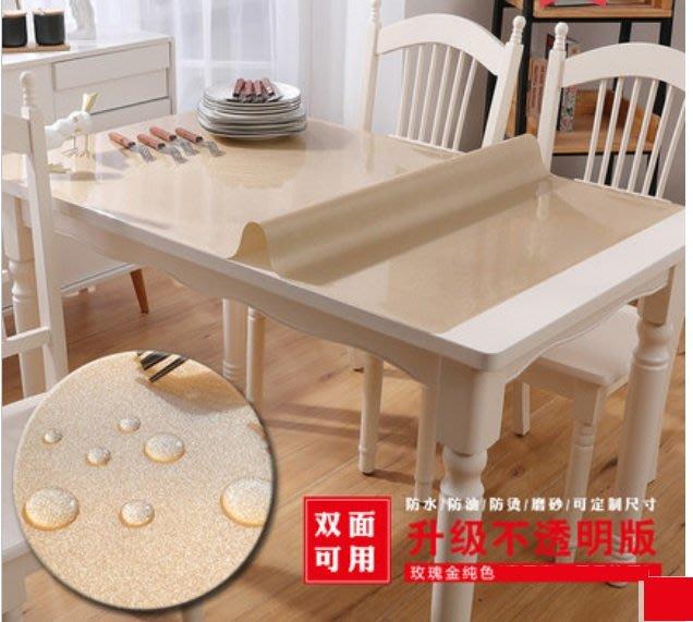 小妮子的家@PVC水晶茶几.防水.防油.耐高溫軟玻璃桌墊/玫瑰金純色/~沐