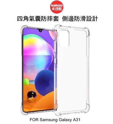 --庫米--KAKOO Samsung Galaxy A31 四角氣囊防摔殼 保護套 側邊防滑設計