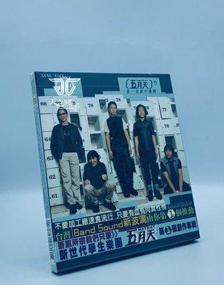 五月天 MayDay ~ 第一張創作專輯 ~紙外盒台灣雷射標籤~滾石全新正版 ~下標=直購結標  ♪ 天之驕子 ♪
