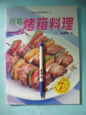 【姜軍府食譜館】《簡易烤箱料理》2001年 林淑珠著 鼎鑑文化出版 燒烤 焗烤 烤肉