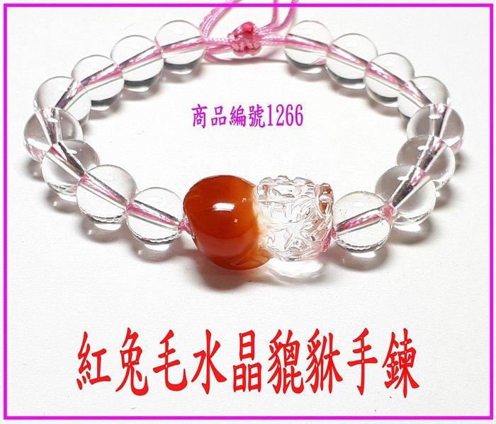 金鎂藝品店【紅兔毛水晶貔貅手鍊】編號1266/貔貅滿5000元送專用精油