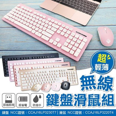 【辦公室超靜音】無線鍵盤滑鼠組 送電池 無線鍵盤 無線滑鼠 靜音鍵盤 靜音滑鼠 防潑水 防灰塵【A1208】
