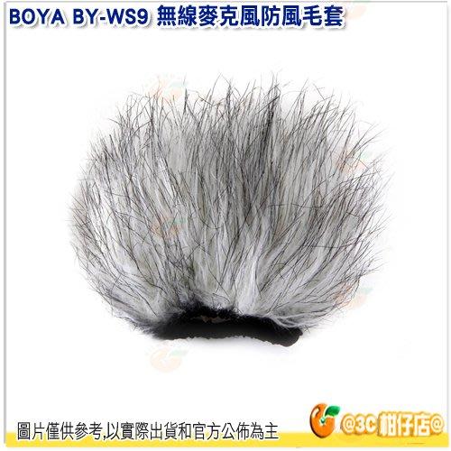 @3C 柑仔店@ BOYA BY-WS9 無線麥克風防風毛套 80x40mm 防風 兔毛 收音 麥克風