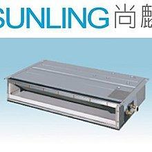 尚麟SUNLING 來電優惠 大金 R32 冷暖 一對一吊隱式 大關 2.2噸 RXV60SVLT/FDXV60RVLT