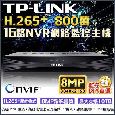 TP-LINK 800萬 8MP NV...