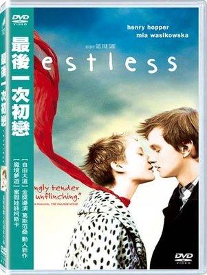 (全新未拆封)最後一次初戀 Restless DVD(得利公司貨)