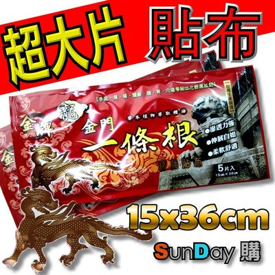 [SunDay購]龍金牌 金門 一條根 精油貼布 長貼布 15X36CM(一包5片裝)
