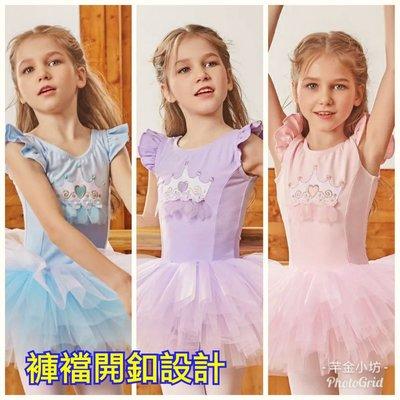 ☆ 芊金小坊☆ 【1935】 連身兒童芭蕾舞衣 皇冠紗裙萊卡棉(100-145)