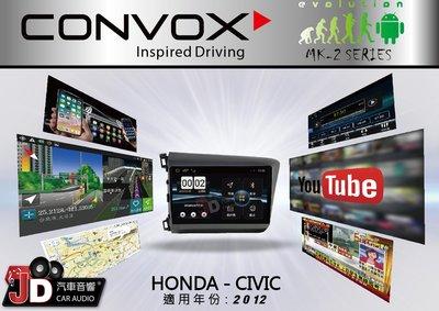 【JD汽車音響】CONVOX HONDA CIVIC 2012 9吋專車專用主機 雙向智慧手機連接/IPS液晶顯示。