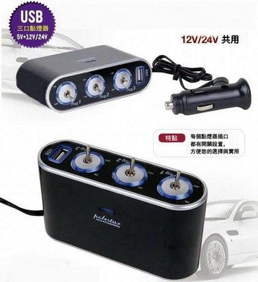 《信捷戶外》【E47】LED開關式 一對三車充+USB /點菸器/分接器/行車紀錄器 導航 點煙器 測速
