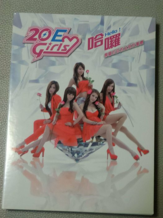 20E  girls首張專輯  哈囉  CD+DVD公關片 完美如新
