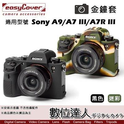 【數位達人】easyCover 金鐘套 適Sony A9 A7III A7RIII 機身/A7M3 A7RM3 矽膠套