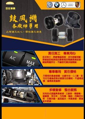 BENZ賓士鼓風機安裝W204 C180 C200K C200 C250 C280 C300 C350 C63