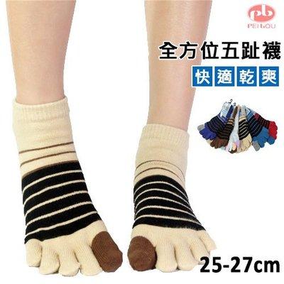 五趾襪 柔棉五趾襪 條紋款 台灣製 PB 貝柔
